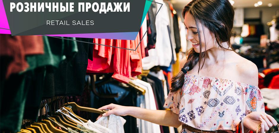 Откуда берутся товарные остатки и как убедить потребителей покупать до начала распродажи