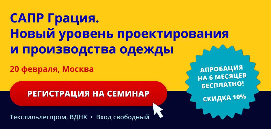 Семинар от САПР Грация 20 февраля в Москве, на ВДНХ