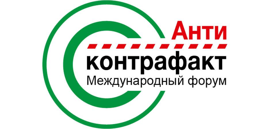 Форум «Антиконтрафакт»