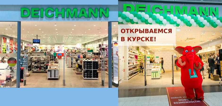 В новом магазине представлен широкий ассортимент модной и удобной обуви –  собственные коллекции Deichmann, а также обувь всемирно известных  производителей, ... 6a19f2f8c31