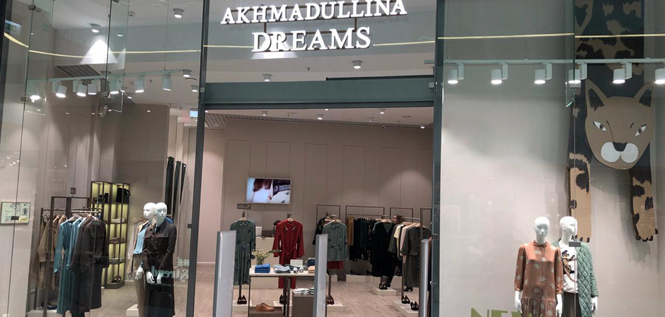 Akhmadullina Dreams