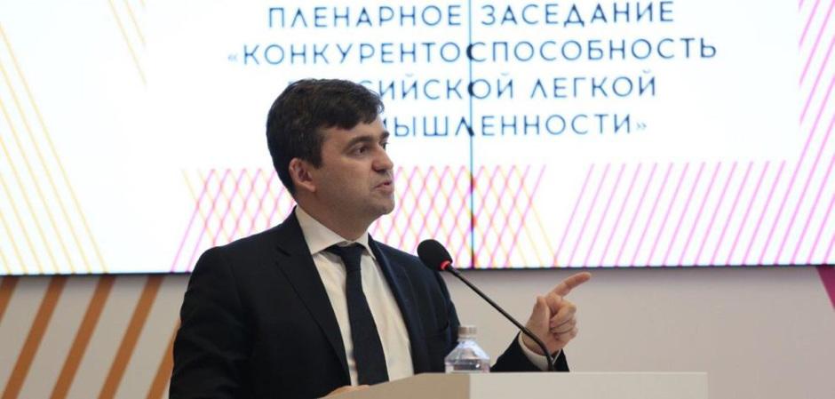 пленарное заседание на тему «Конкурентоспособность российской легкой промышленности»