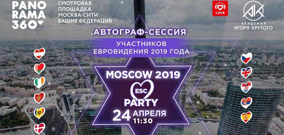 Moscow ESC Party