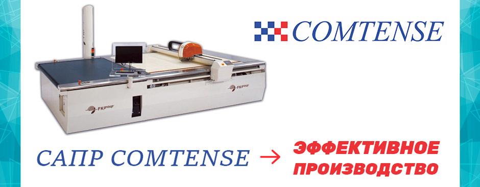 «Использование САПР COMTENSE в последовательной автоматизации для повышения эффективности производства»