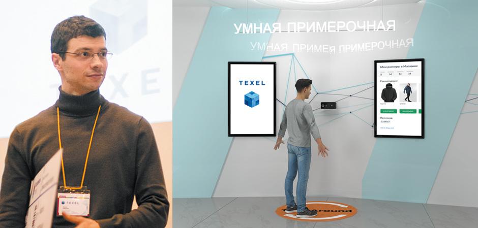 3D-сканер Texel Portal