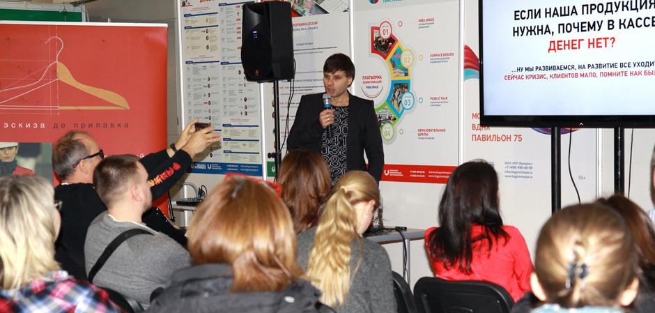 Денис Фомин, соучредитель мультиканальной b2b fashion-платформы «Модный magazin»