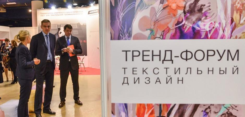 Текстильный тренд-форум (Textile Trend Forum)