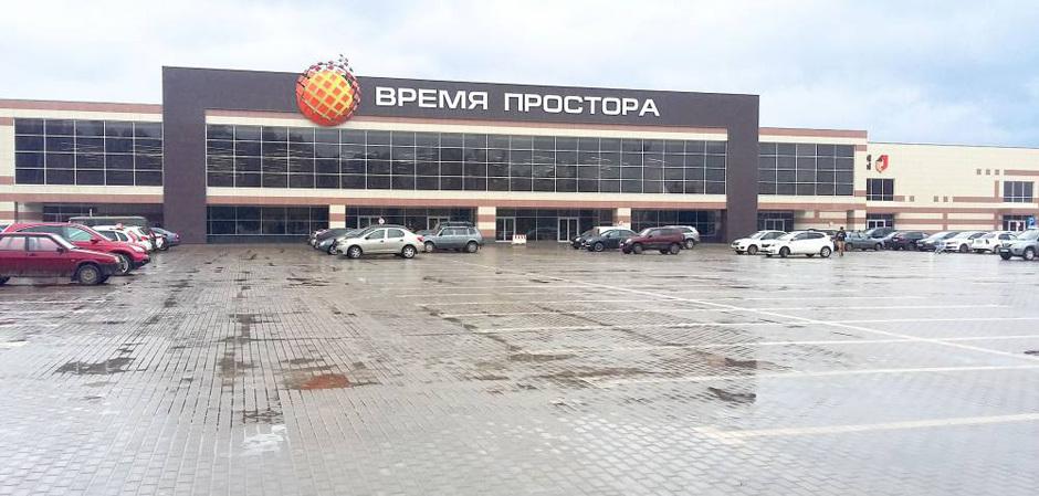 Продуктовый гипермаркет «Время Простора»