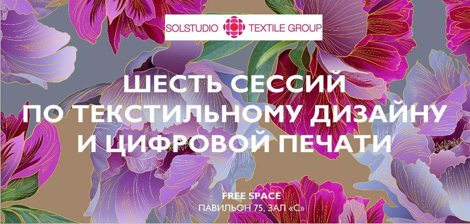 Solstudio Textile Group в зоне Free Space на «Текстильлегпром»