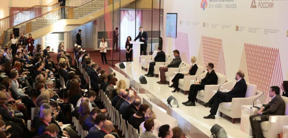 V Всероссийский форум легкой промышленности