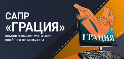 Вебинар по САПР «Грация»