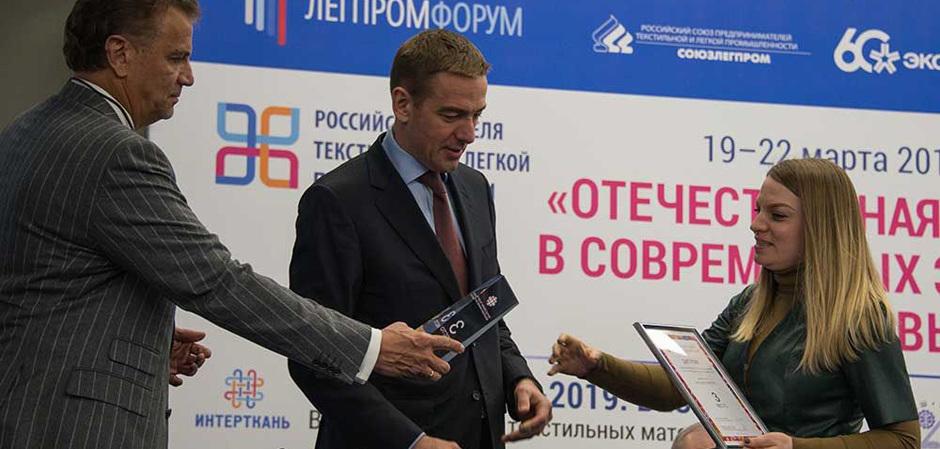 Итоги «Российской недели легкой и текстильной промышленности-2019»