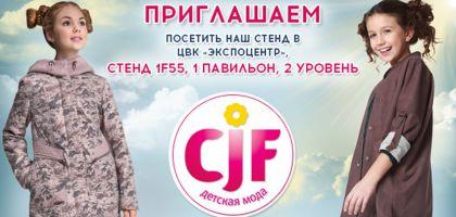 Выставка СJF