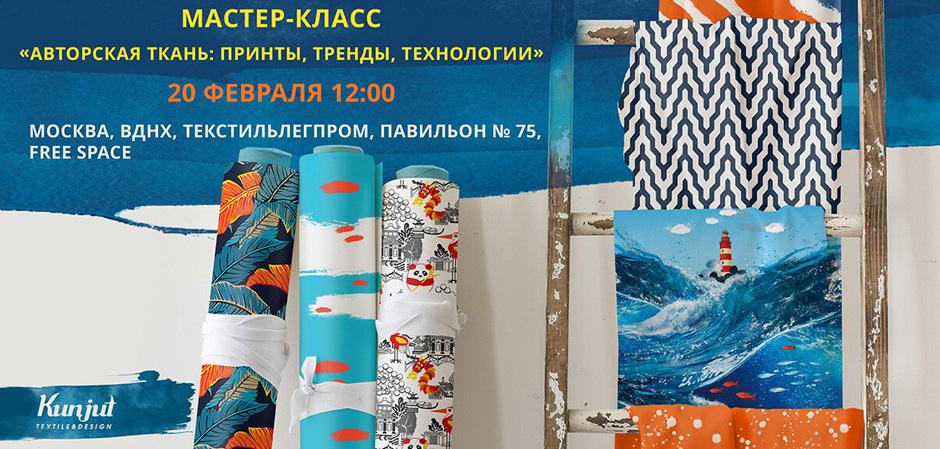 Мастер-класс от Kunjut Textile&Design «Авторская ткань: принты, тренды, технологии»