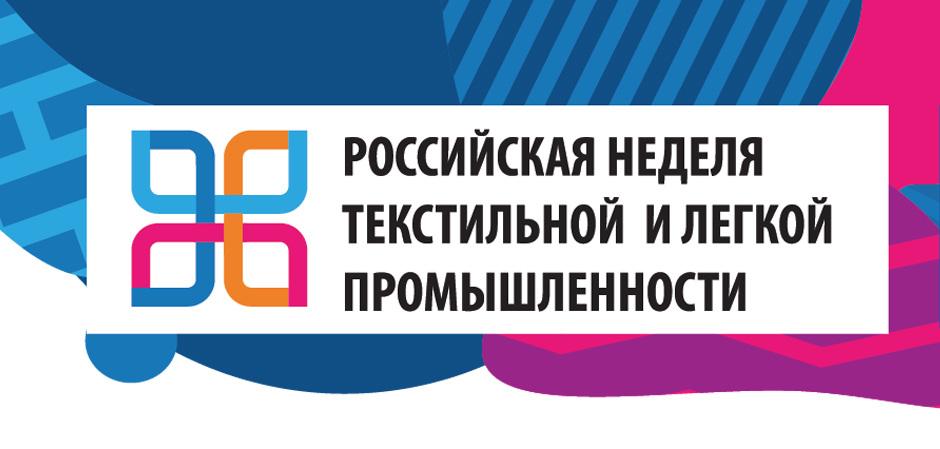 «Российская неделя текстильной и легкой промышленности»