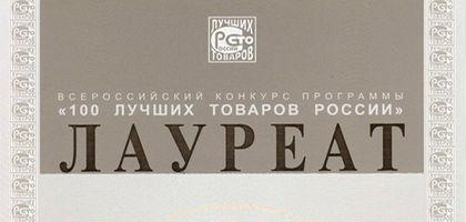 Benaffetto – Лауреат «100 лучших товаров России 2017»