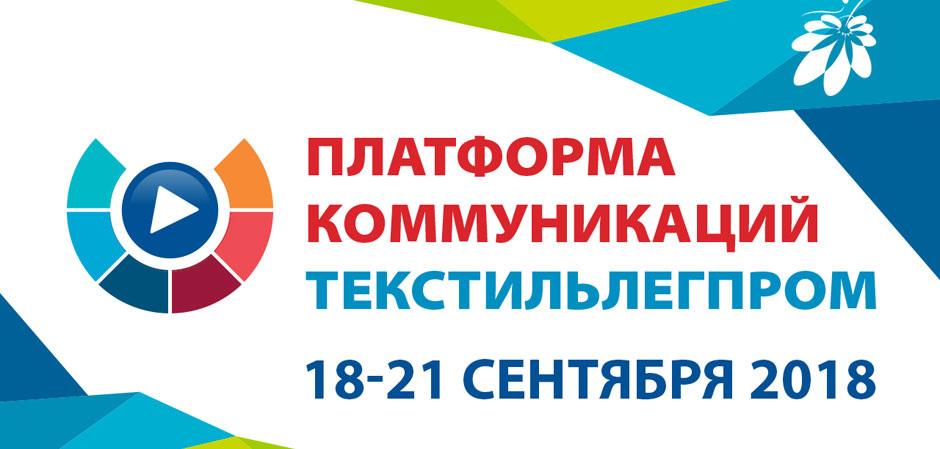 Платформа коммуникаций «Текстильлегпром»
