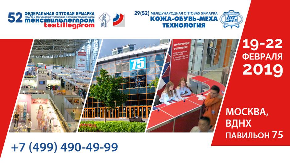 52-я Федеральная оптовая ярмарка «Текстильлегпром» и 29-я (52-я) Международная оптовая ярмарка «Кожа-Обувь-Меха-Технология»
