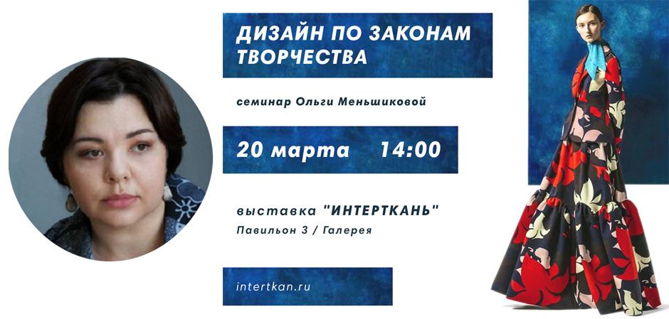 Ольга Меньшикова, мастер-класс «Дизайн по законам творчества»