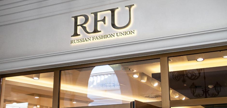 Russian Fashion Union