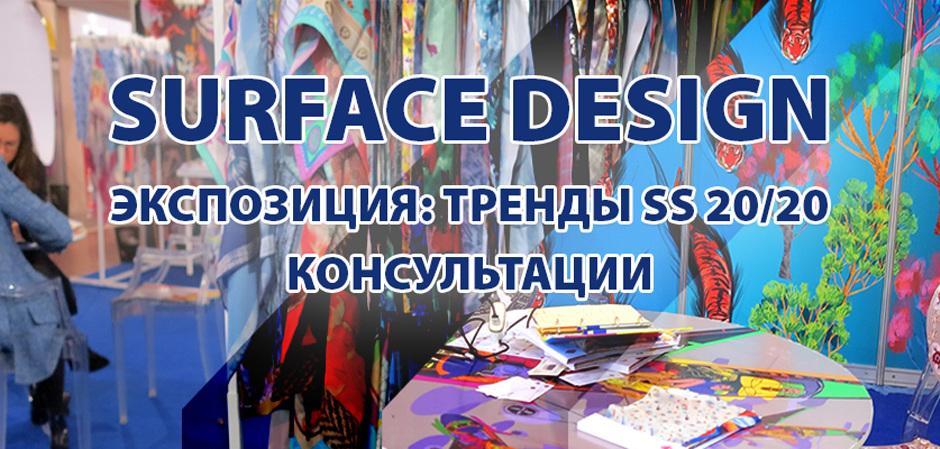 Surface Design на выставке «Текстильлегпром»