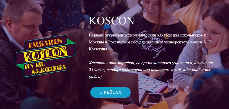 первый Открытый технологический хакатон KOSCON