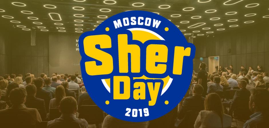 Конференция Sher Day 2019