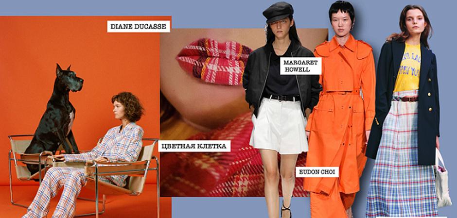 «Коммерческие направления в тенденциях женской моды сезона «весна-лето 2020»