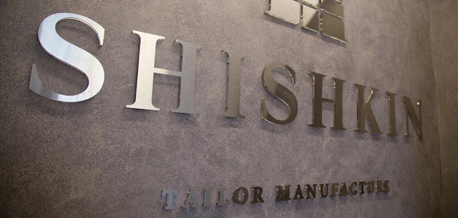 Компании SHISHKIN 10 лет