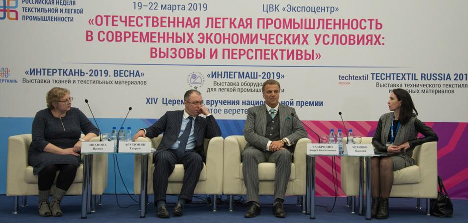 Сырьевой вопрос на Российской неделе легпрома