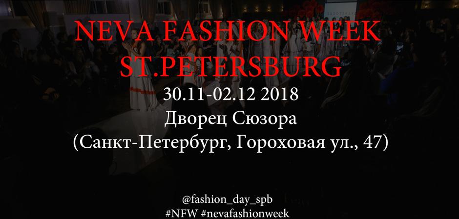 9e0e2f0095db ... Северной столицы с успешными модельерами, создающих эксклюзивные  коллекции, а также с ведущими российскими и зарубежными брендами одежды и  аксессуаров, ...