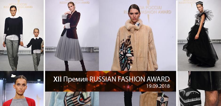 XII Премия «Мода России»