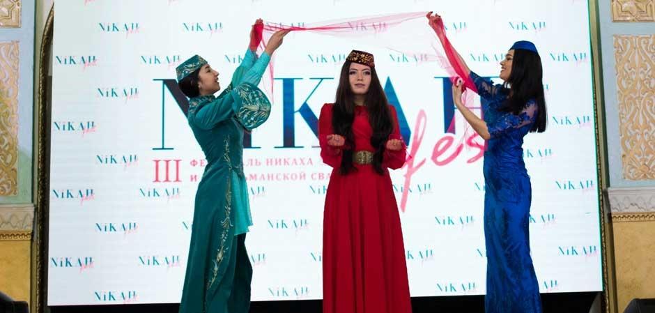 фестиваль никаха и мусульманской свадьбы Nikahfest