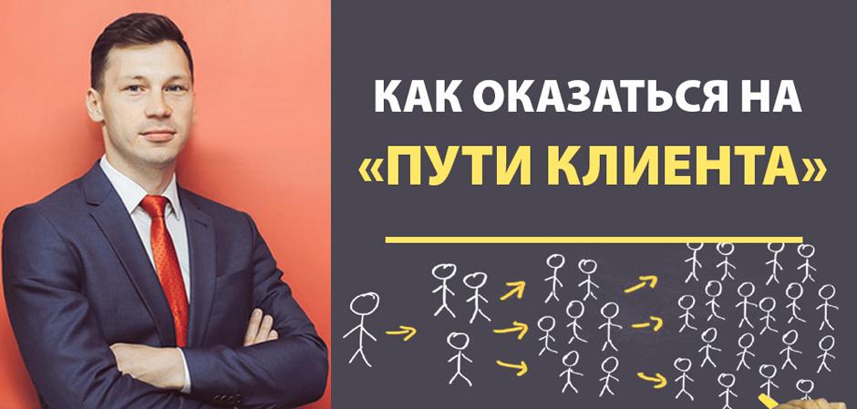 Алексей Южанинов, тренинг «Привлечение клиентов в ваш магазин без дополнительных вложений»