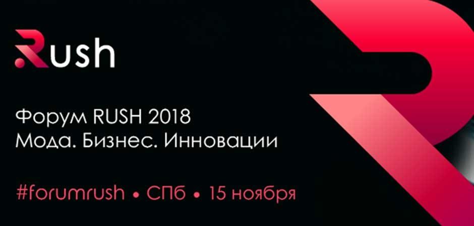 Международный технологический форум RUSH