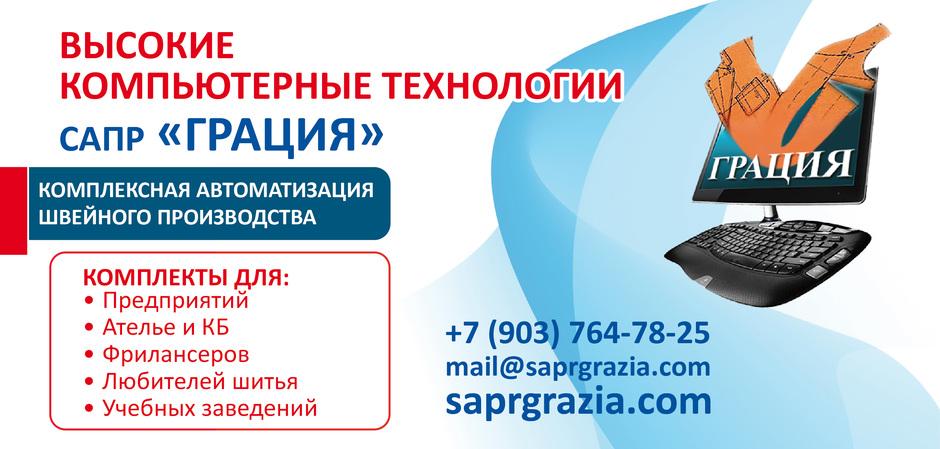 Научно-производственное объединение «Грация»