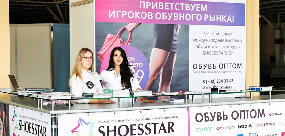 Деловая программа ShoesStar
