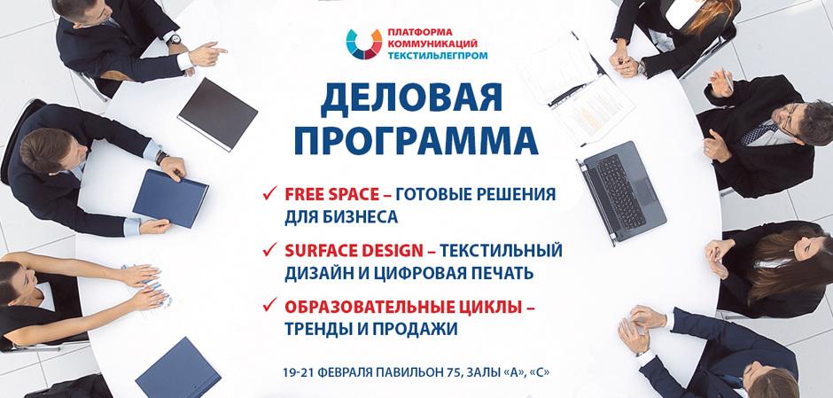 Деловая программа выставки «Текстильлегпром»