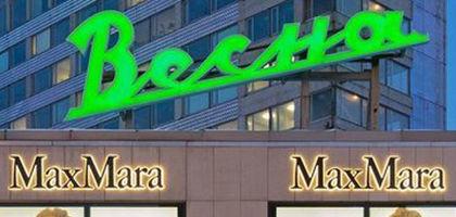 Max Mara в Москве – старт с Luxe Retail